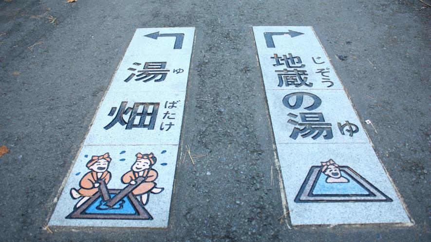 【路面の絵柄パネル】湯畑周辺の歩道には、こんなカワイイ案内表示パネル(石盤)があります♪