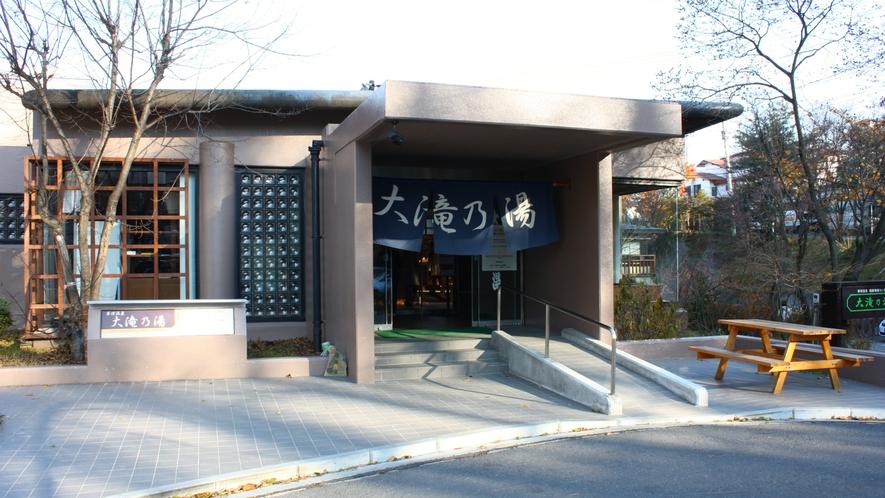 町内の入浴施設『大滝乃湯』(煮川源泉)※湯畑より徒歩約6分