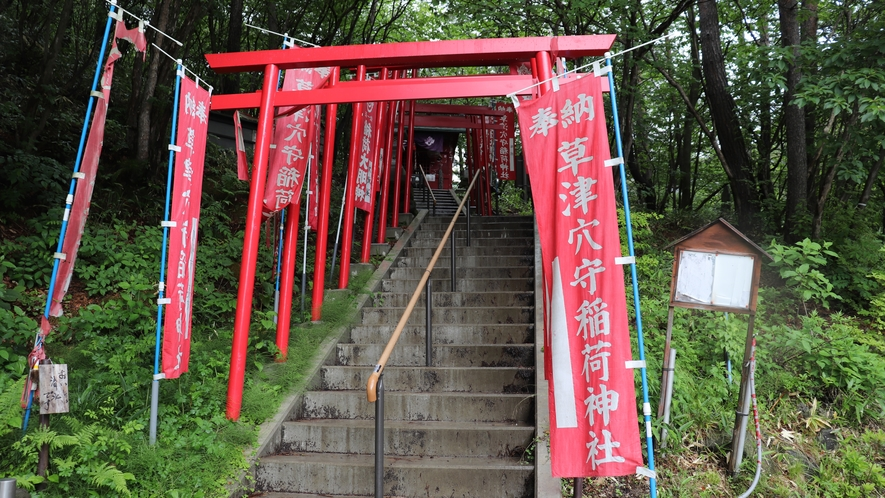 【草津穴守稲荷神社】※西の河原公園内にある、パワースポットです。