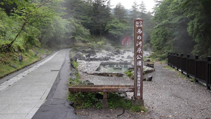 【西の河原公園(上信越高原国立公園)】※湯畑より徒歩約10分。