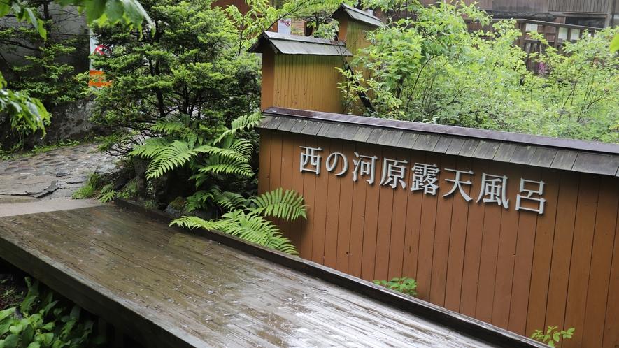 町内の入浴施設『西の河原露天風呂』(万代鉱源泉)※湯畑より徒歩約10分