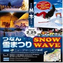 津南雪祭り〜SNOW WAVE 2012〜