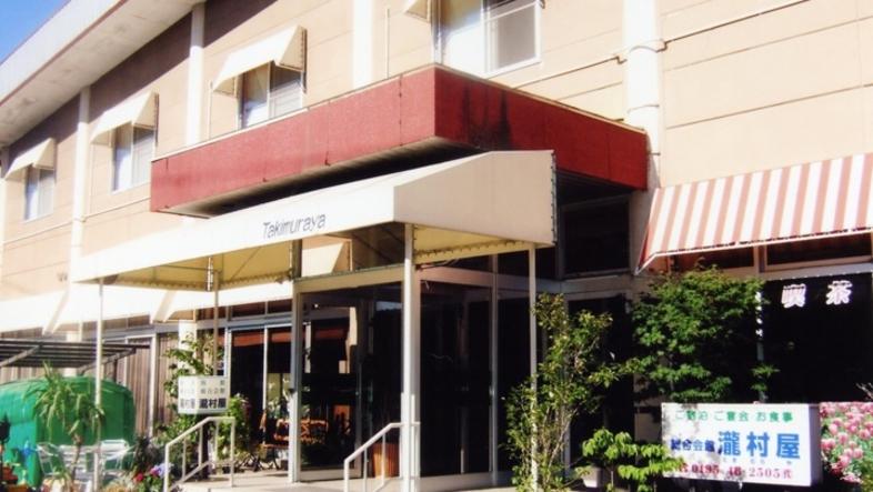 旅館 瀧村屋