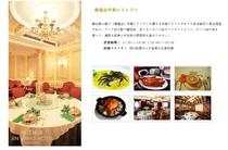 中華レストラン 錦北楼14階