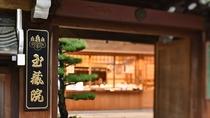 *【外観】入口_看板