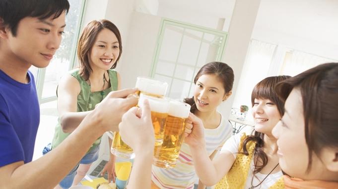 【4名以上のグループ特典:120分飲み放題付】地酒もOK!瓶ビール・焼酎など★10名以上で1名無料★