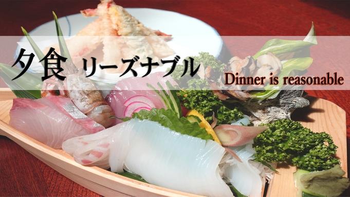 【夕食】名物★海鮮の宿♪心温まるお料理に舌鼓★【日帰り】