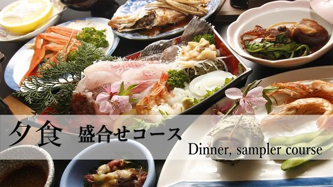 【夕食】海鮮陶板焼き・お造りの盛合せでグレードアップ♪海の幸お料理を堪能★【日帰り】