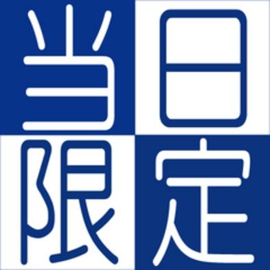 ◆当日販売限定プラン!【2021年2月全室リフォーム完了】駐車場無料(23台分・先着順)