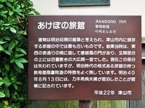 【外観】津山市に現存する旅館では最も古い旅館です