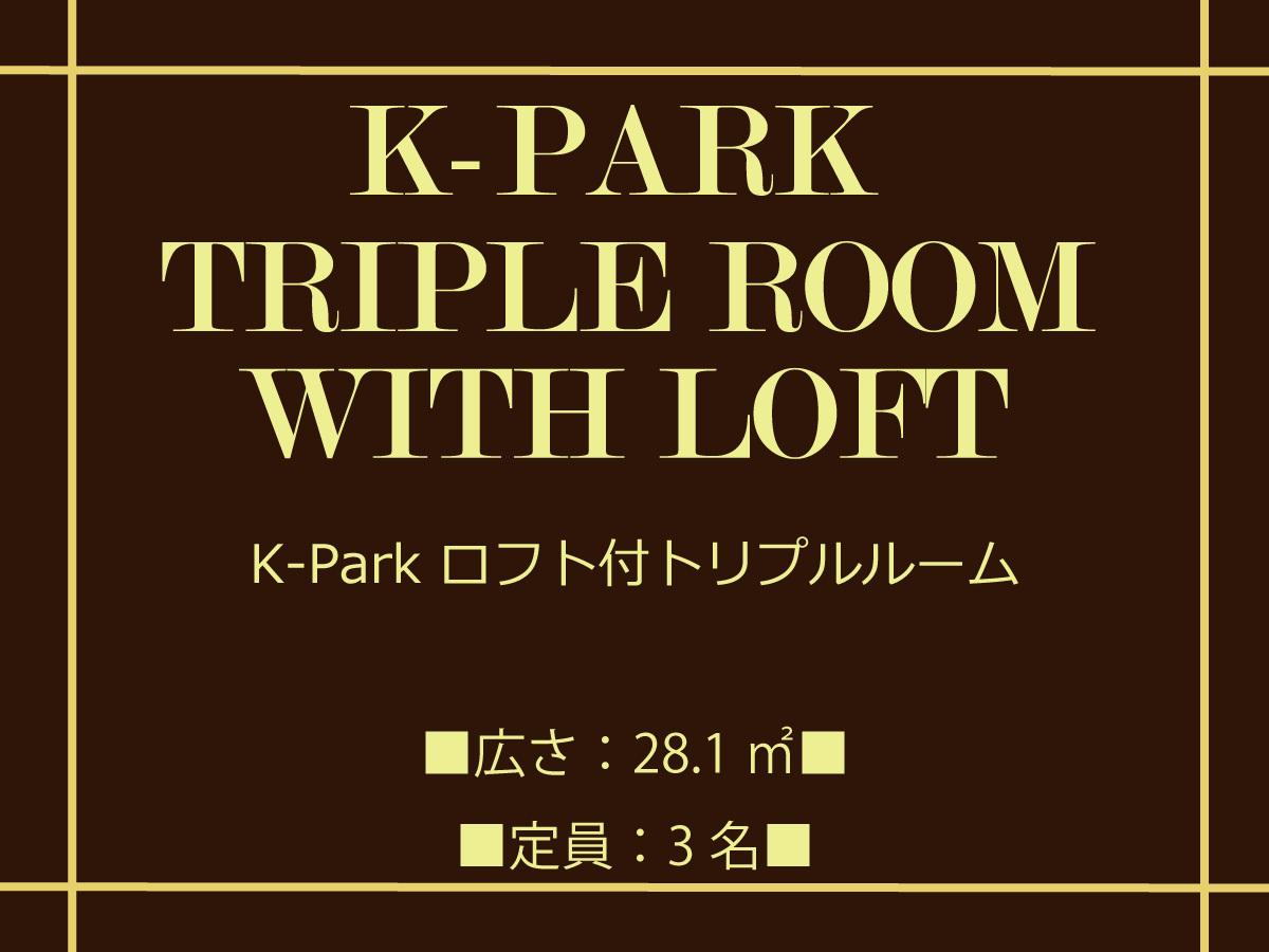 ◆【K-park】ロフト付トリプルルーム 28.1m2