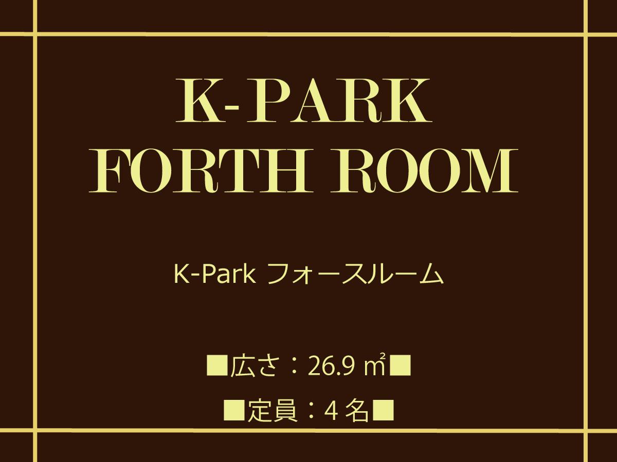 ◆【K-park】フォースルーム 26.9m2