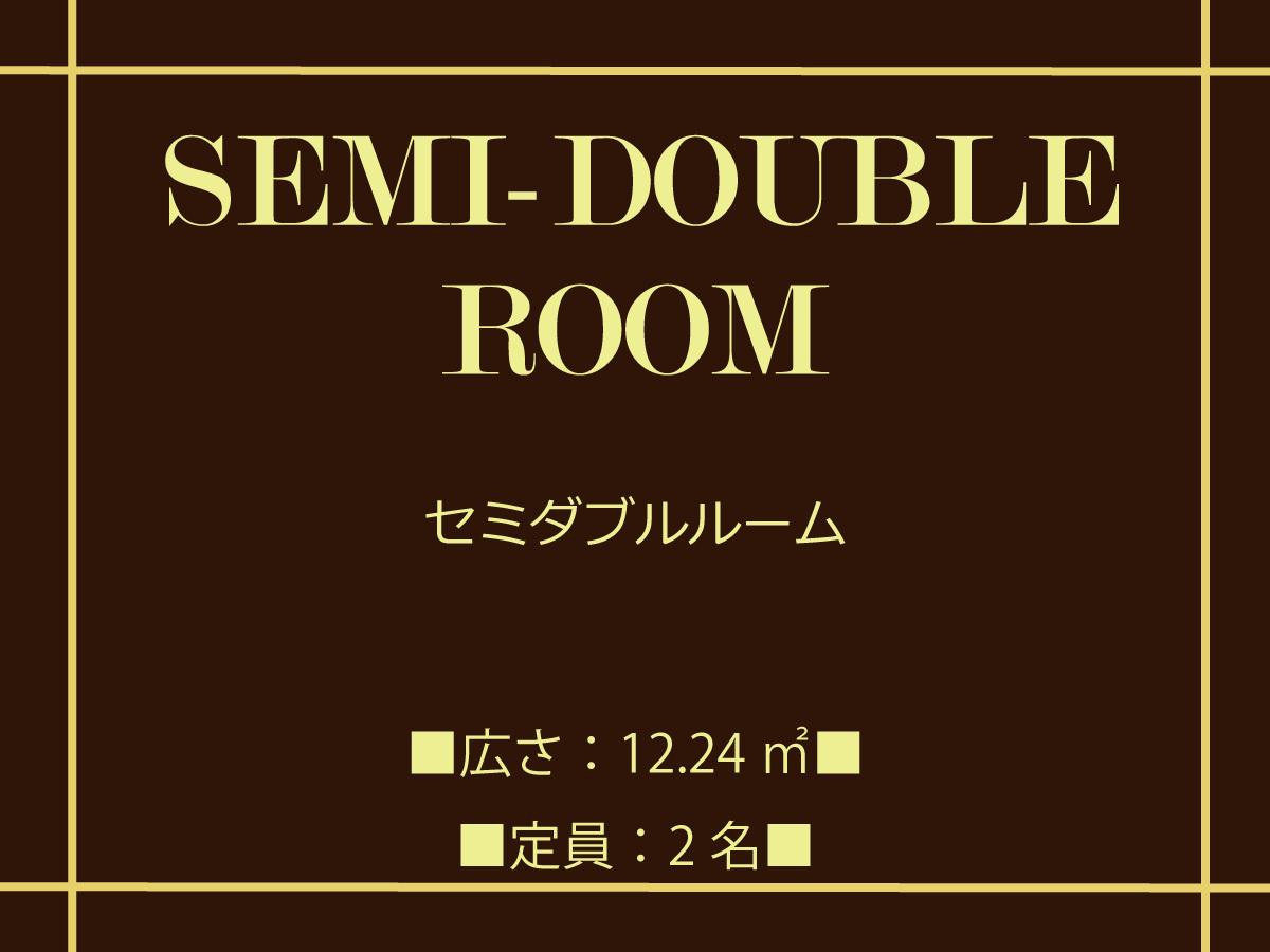 ◆セミダブル【禁煙/ベッド幅130cm】12.24m