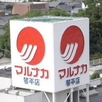 ホテル正面 イオングループ スーパーマルナカ 琴平店