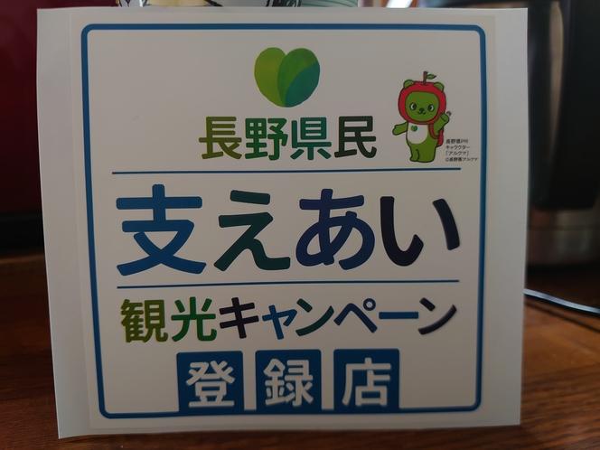 県民応援キャンペーン