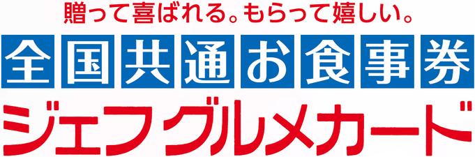 ☆全国共通お食事券ジェフグルメカード500円付プラン