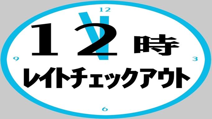 ★12時チェックアウト★朝をのんびり・ゆったり★宿泊プラン♪♪