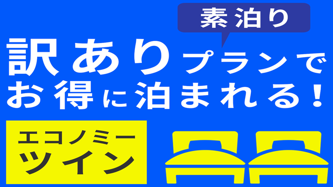 【訳あり】☆エコノミーツイン☆素泊り・1名利用♪♪