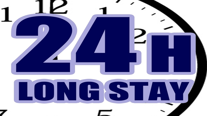 ☆24時間ステイ☆プラン♪♪