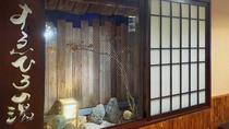 大浴場9F<すえひろの湯>【営業時間】15:00~翌10:00