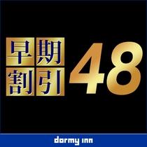 ◆早期予約48