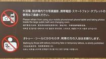 ■大浴場・脱衣場利用にあたっての注意点