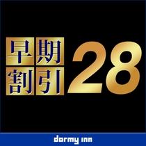 ◆早期予約28