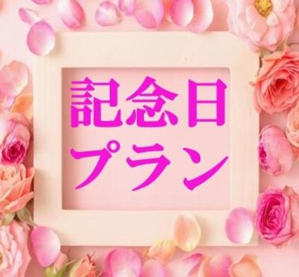 【記念日プラン】-2食付き-【露天風呂客室】大切な日に大切な人と過ごす 〜待ち月膳〜