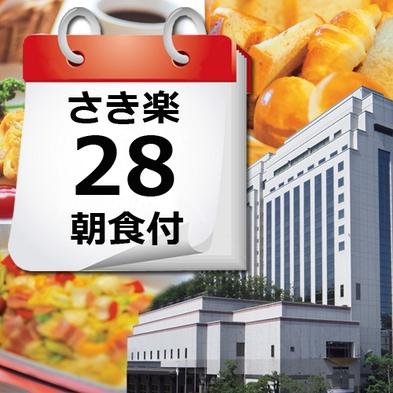 【さき楽28】早期予約でお得な価格!朝食付プラン♪