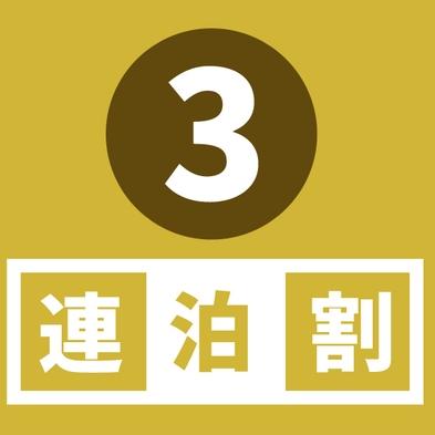 【3連泊限定割】〜お得にロングステイプラン〜<素泊り>