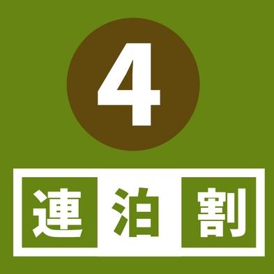 【4連泊以上限定割】〜お得にロングステイプラン〜<素泊り>