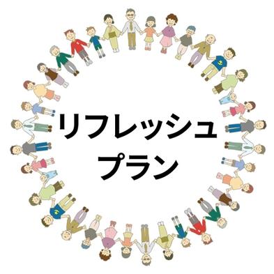 【リフレッシュプラン】★ビデオオンデマンド・レイトアウト★素泊