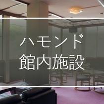 【ハモンド 館内施設例】木のぬくもりを感じ、温かみを感じる館内でお客様をお迎え致します