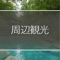 周辺にはお楽しみが満載!タカミヤグループ施設でのサービスや蔵王の観光なども魅力
