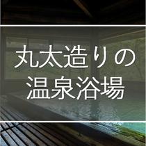 【丸太造りの温泉浴場】ほとんどが木造、野趣あふれる雰囲気を味わえる♪古き良き湯治場風情を残した内風呂