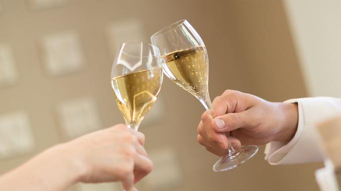 【2人の記念日】ふたりの特別な日♪ケーキ&シャンパンでお祝い/夕食バイキング・朝食バイキング