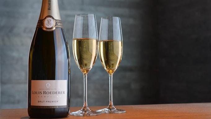 【シャンパンで乾杯を】「ルイ・ロデレール」フルボトル付プラン/夕食バイキング・朝食バイキング