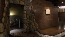 ■1F大浴場(地下)「豊雅殿」洞窟風呂~かくれ湯~/お子様連れに人気!童心にかえって温泉探検をどうぞ