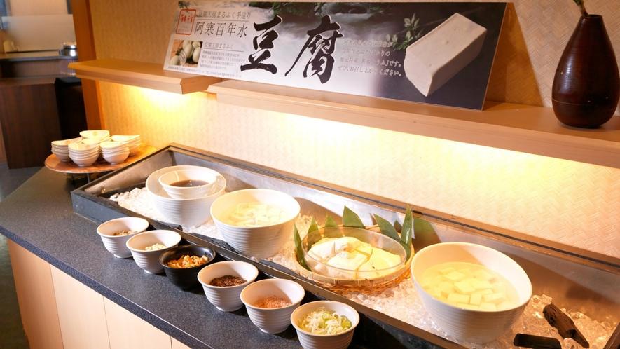 ■メインダイニング天河/阿寒湖温泉にある「豆腐工房まるふく」手作りの地元特産「名水とうふ」