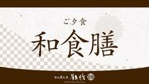 【ご夕食/和食膳】恵まれた旬の食材を鶴雅ならではのお献立にお仕立ていたします。