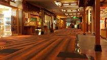 ■1階花見小路/趣向を凝らした館内の様々な施設があります。阿寒湖の情緒を味わいながらお寛ぎください。