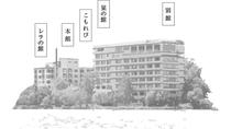 【あかん遊久の里鶴雅】全景イメージ