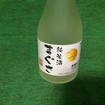 民宿まぐさの純米酒