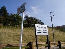 野辺山 平沢峠 分水嶺表示