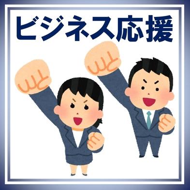 ≪ポイント10倍≫シンプルステイプラン【朝食付き】
