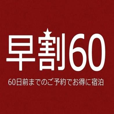 ≪さき楽60≫60日前までの予約でお得!シンプルステイプラン【朝食付き】【巡るたび、出会う旅。東北】