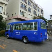 *当館ロゴの入った青い送迎バスでお送りいたします。
