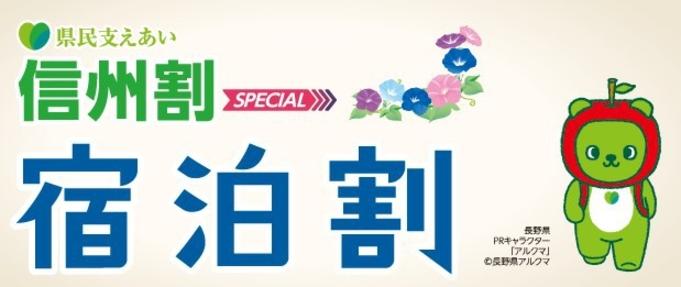 【長野県民限定プラン】県民支えあい 信州割SPECIAL