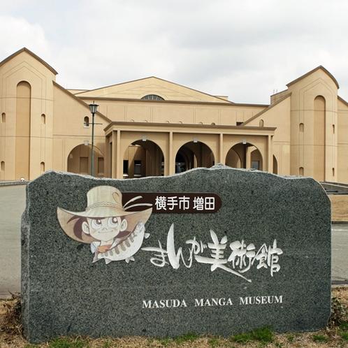 *【周辺施設/まんが美術館】「釣りキチ三平」のふるさと増田町。そんな場所にぴったりの美術館です。