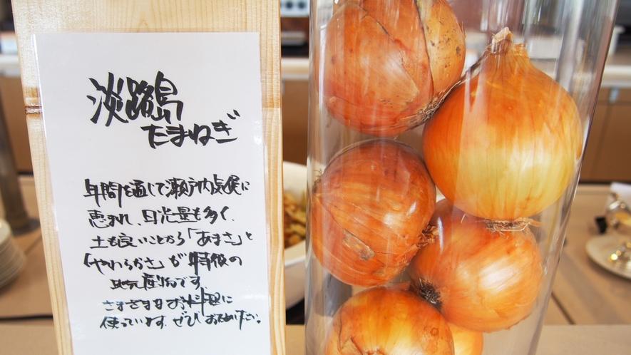 ★辛み成分が少なく、糖度が高いことで知られる「淡路島たまねぎ」是非ご賞味ください